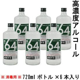 [送料無料] 【高濃度アルコール】 高濃度エタノール製品 6本入り 酒 64度 720ml 手指消毒用 除菌 神酒造