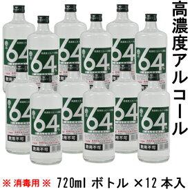 [送料無料] 【高濃度アルコール】 高濃度エタノール製品 12本 酒 64度 720ml 手指消毒用 除菌 神酒造