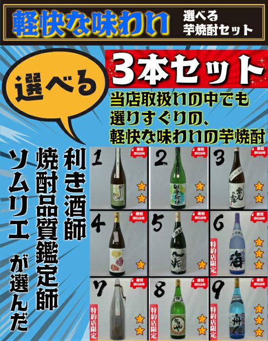 軽快な味わいの芋焼酎 選べる1800ml 3本セット おススメ焼酎セット 酒 お酒 ギフト お歳暮
