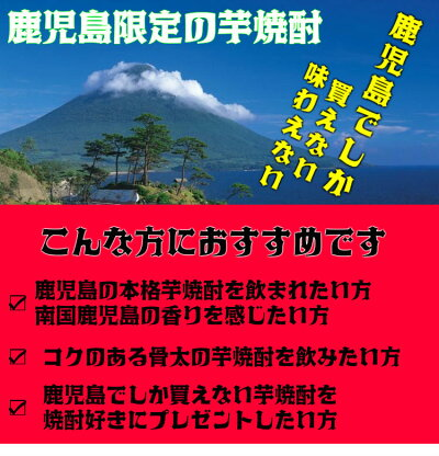 芋焼酎3本飲み比べセット鹿児島限定販売1800ml送料無料プレゼント贈り物ギフト対応