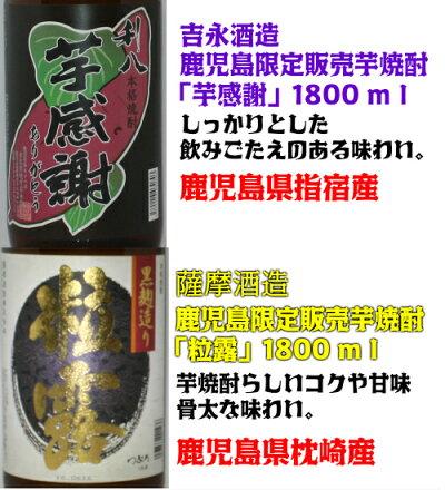 芋焼酎6本飲み比べセット鹿児島限定販売1800ml送料無料プレゼント贈り物ギフト対応