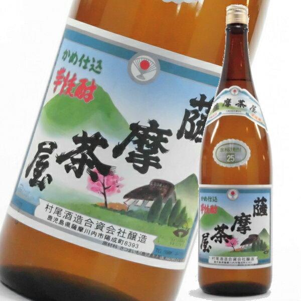 薩摩茶屋 さつまちゃや 1800ml 芋焼酎 村尾酒造 鹿児島 正規通販 酒 お酒 ギフト お祝い 父の日