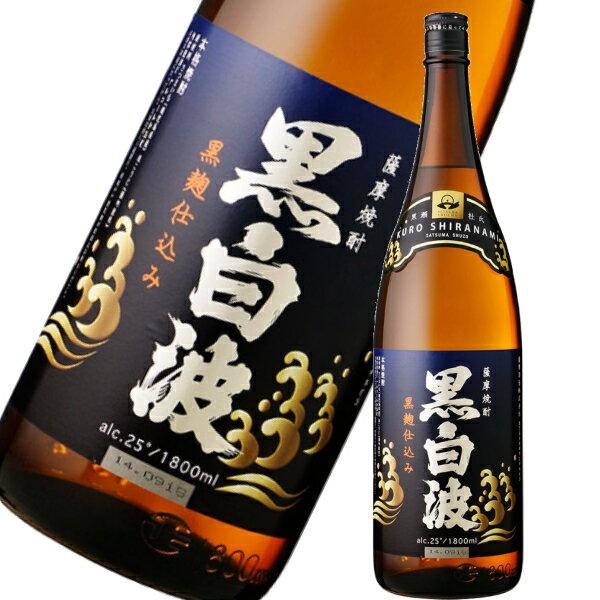 芋焼酎 焼酎 芋 黒白波 くろしらなみ 25度 1800ml 薩摩酒造 いも焼酎 いも イモ 鹿児島 さつま 酒 お酒 ギフト 一升瓶 バレンタイン