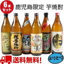 芋焼酎 飲み比べ 6本セット 送料無料 鹿児島限定販売 900ml プレゼント 贈り物 ギフト 酒 お酒