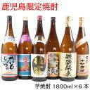 【ポイントUP中】芋焼酎セット 鹿児島限定 飲み比べ 1800ml ×6本
