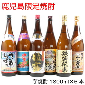 [ポイントUP中]芋焼酎セット 鹿児島限定 飲み比べ 1800ml ×6本