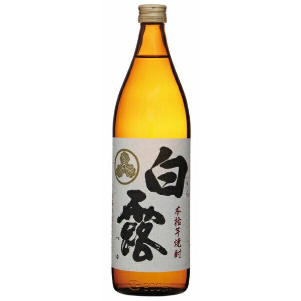 芋焼酎 焼酎 芋 白露 しらつゆ 25度 900ml 白露酒造 いも焼酎 鹿児島 酒 お酒 ギフト お祝い 母の日