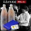 [関西以南はまだ間に合う] 父の日プレゼント [送料無料] 酒舗三浦屋 おまかせ焼酎セット 900ml × 2本 焼酎 芋焼酎 い…