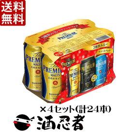 送料無料 サントリー プレミアムモルツ 3種飲み比べパック(BP6ZA) 350ml×24本(1ケース)(※賞味期限2021年11月)
