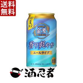 数量限定 送料無料 サントリー 金麦 香り爽やか 新ジャンル 350ml×24本 2ケース(48本)