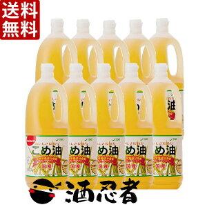 送料無料 築野食品 こめ油(米油) 1500g 1ケース(10本)