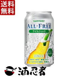 【送料無料】サントリー オールフリー ライムショット ノンアルコール 350ml 2ケース(48本)