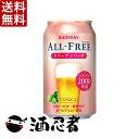【送料無料】サントリー オールフリー コラーゲンリッチ ノンアルコール 350ml 2ケース(48本)
