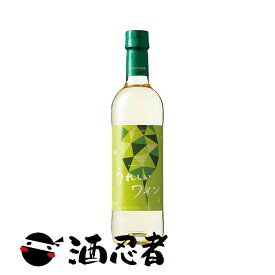 サッポロ ポレール うれしいワイン 白 720ml