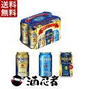 送料無料 サントリー プレミアムモルツ 3種飲み比べパック 350ml×24本(1ケース)