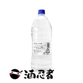 【送料無料】中野BC 富士白 65度 スピリッツ(ウォッカ) 2700ml (2.7L) ペット
