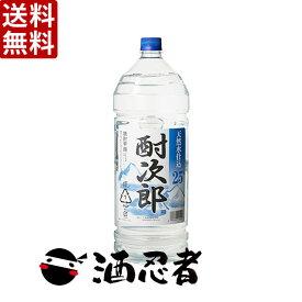 送料無料 酎次郎 甲類焼酎 25度 4000ml(4L)ペット 1ケース(4本)