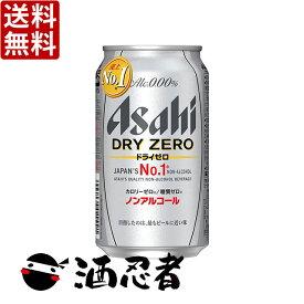 送料無料 アサヒ ドライゼロ ノンアルコール 350ml 2ケース(48本)(数量限定特価品)