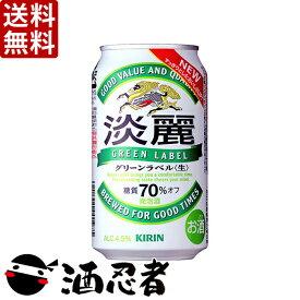 【送料無料】キリン 淡麗 グリーンラベル 発泡酒 350ml×24本 2ケース(48本)