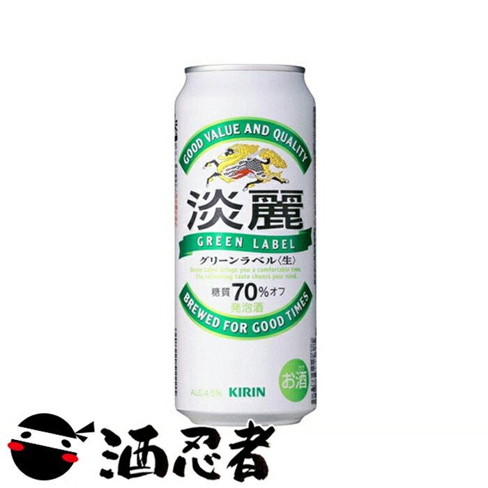 キリン 淡麗 グリーンラベル 発泡酒 500ml×24本(1ケース)
