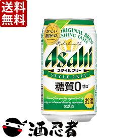 【送料無料】アサヒ スタイルフリー 糖質ゼロ 発泡酒 350ml×24本 2ケース(48本)