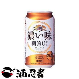 キリン 濃い味 糖質ゼロ 新ジャンル 350ml×24本(1ケース)