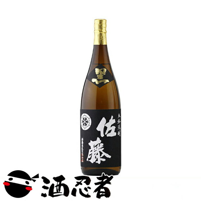 佐藤黒 芋焼酎 25度 1800ml
