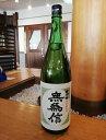 会津娘 無為信 特別純米酒 1.8L 高橋庄作酒造 福島/会津 門田