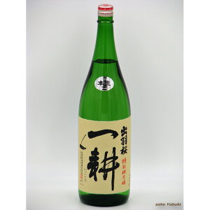 出羽桜 一耕 特別純米 本生 1.8L 出羽桜酒造(山形/天童市)