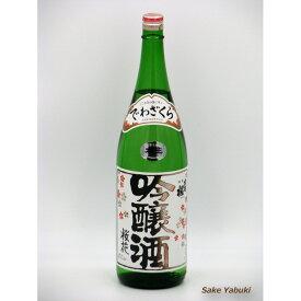 出羽桜 桜花吟醸酒 本生 1.8L 出羽桜酒造(山形/天童市)