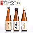 【20%オフクーポン配布】【限定】酒造りのプロが選んだ福島の地酒 純米3本セット 送料無料