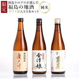 20%オフクーポン配布中! 日本酒 飲み比べセット 地酒【限定】酒造りのプロが選んだ福島の地酒 純米酒 3本セット 720ml×3本 送料無料