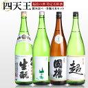 【20%オフクーポン配布】【福島の酒】 特定名称酒 四天王飲み比べ 一升瓶4本セット 送料無料