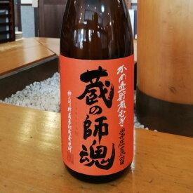 蔵の師魂 かめ壷貯蔵 麦 25度 1.8L 小正醸造 鹿児島/日置
