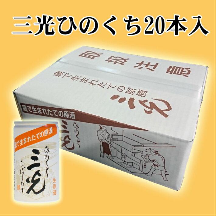 日本酒 三光ひのくち ケース 20本入 アルミ缶