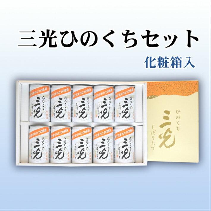 日本酒 三光ひのくち セット 10本化粧箱入 アルミ缶