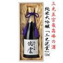 幸運を呼びそうな酒 純米大吟醸「三光洸雲」(さんこうこううん)720ml 日本酒 敬老の日 贈答 誕生日