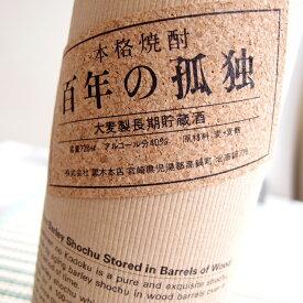 百年の孤独 麦 40度 720ml 【黒木本店】