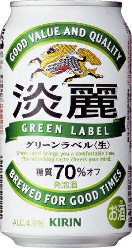 キリン淡麗グリーン350ml 【1ケース】 【24缶】 【2ケースまで1個口で配送出来ます】