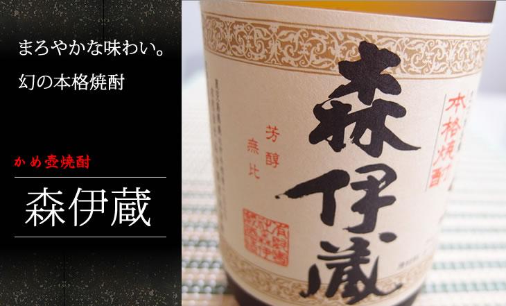 幻の焼酎 森伊蔵 720ml 【JAL】 かめつぼ仕込みギフトに希少な酒