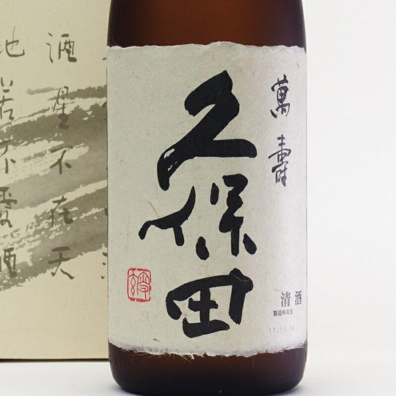久保田 萬寿 1800ml 純米大吟醸