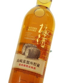 山崎蒸溜所貯蔵 焙煎樽熟成梅酒 17%750ml