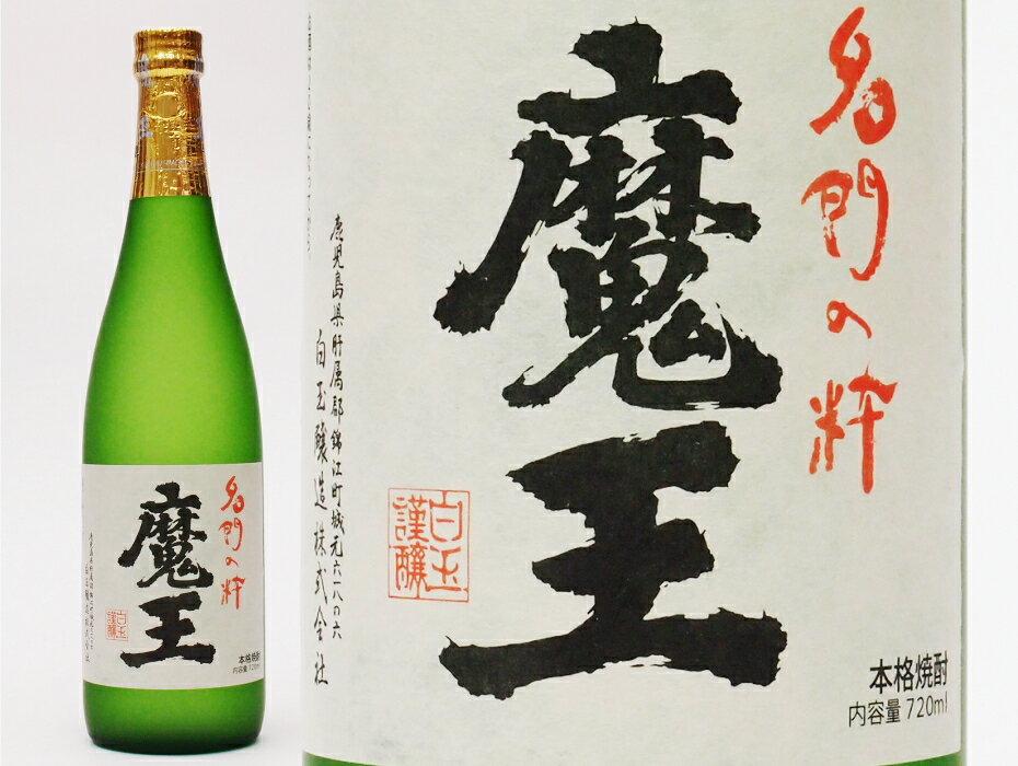魔王25°720ml【白玉醸造】