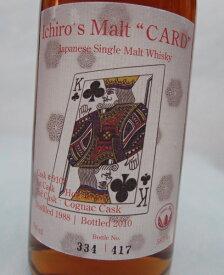 イチローズモルト カード キング・オブ・クラブス【1988-2010】58%700ml Ichiro's Malt CARD KING of CLUBS【クレジット決済・銀行振り込み決済に対応】【代引き決済不可】