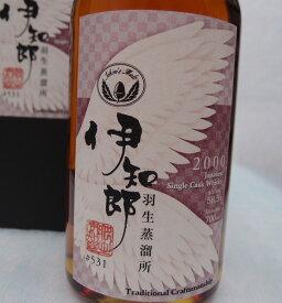 イチローズモルト 伊知郎 羽生2000 コニャックカスク58.5%700ml #531【Ichiro's Malt】Japanese Single Cask Whisky
