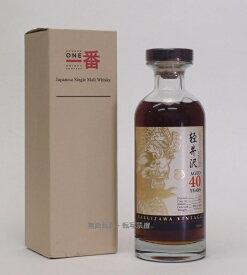 軽井沢40年【1972-2012】#8833 55.9%700mlJapanese Single Cask Malt Whisky【クレジット決済/銀行振り込み決済に対応】【代引き決済不可】