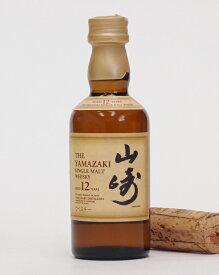 山崎12年43%50ml【ミニチュアボトル】ギフト対応不可