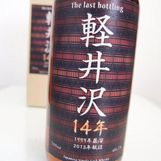 轻井泽14年The last bottling 1999/2013 60.5%700ml Japanese Single Malt Whisky
