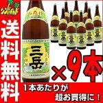 【送料込】三岳酒造【三岳】1800ml×【9本セット】