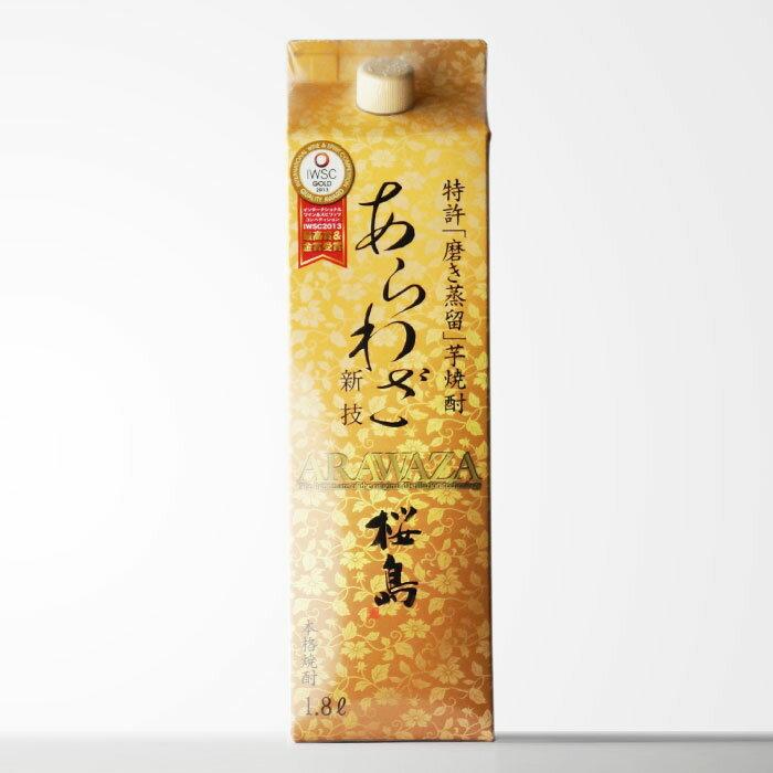 「あらわざ 桜島」 25度1800mlパック 本坊酒造 鹿児島県【RCP】